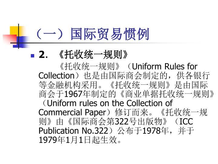 (一)国际贸易惯例