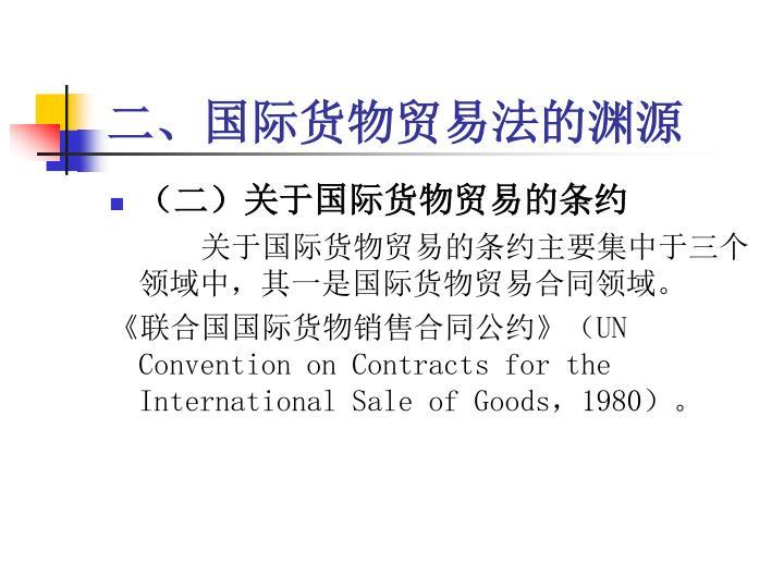 二、国际货物贸易法的渊源