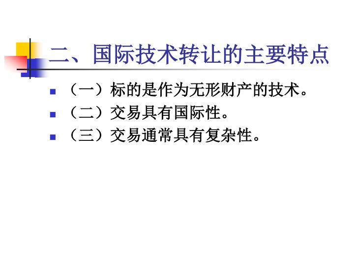 二、国际技术转让的主要特点