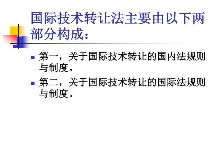 国际技术转让法主要由以下两部分构成: