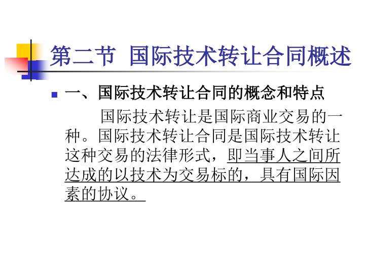 第二节 国际技术转让合同概述