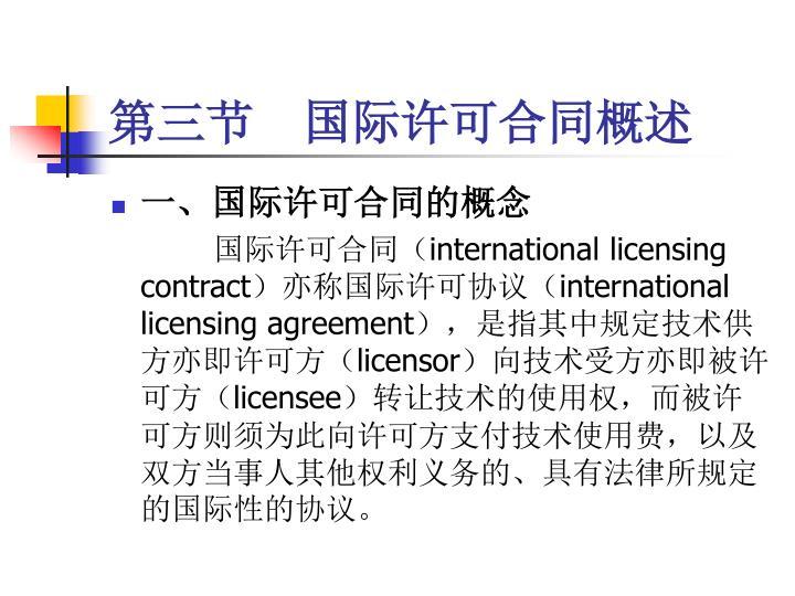 第三节 国际许可合同概述