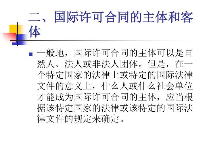 二、国际许可合同的主体和客体