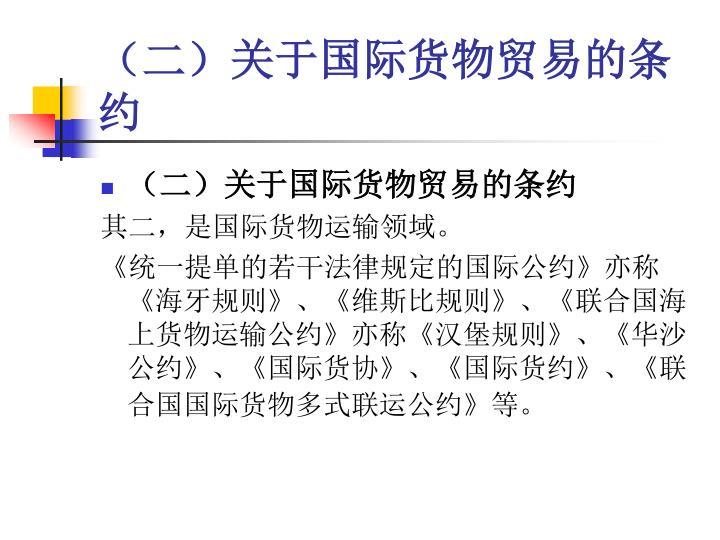 (二)关于国际货物贸易的条约