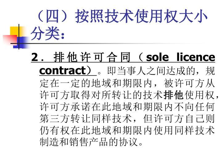 (四)按照技术使用权大小分类: