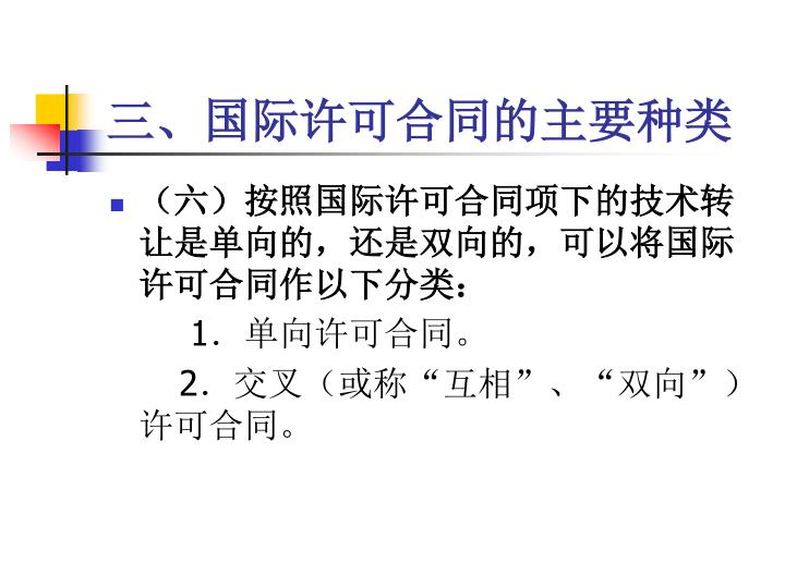三、国际许可合同的主要种类