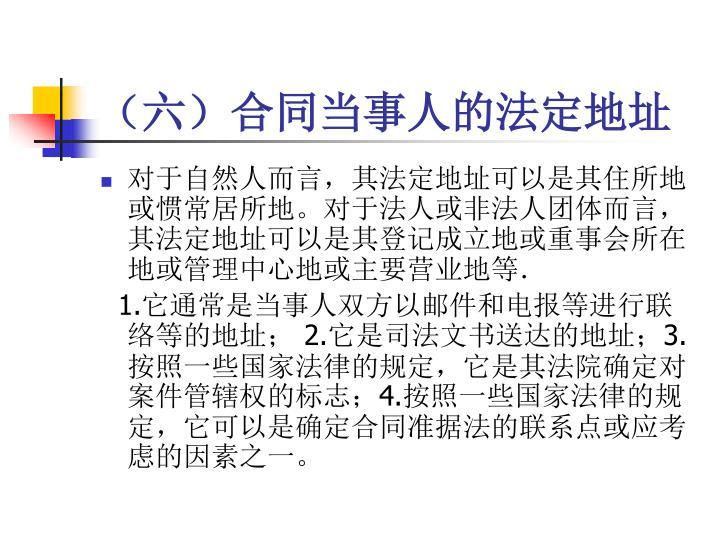 (六)合同当事人的法定地址