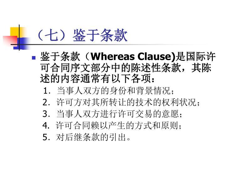 (七)鉴于条款