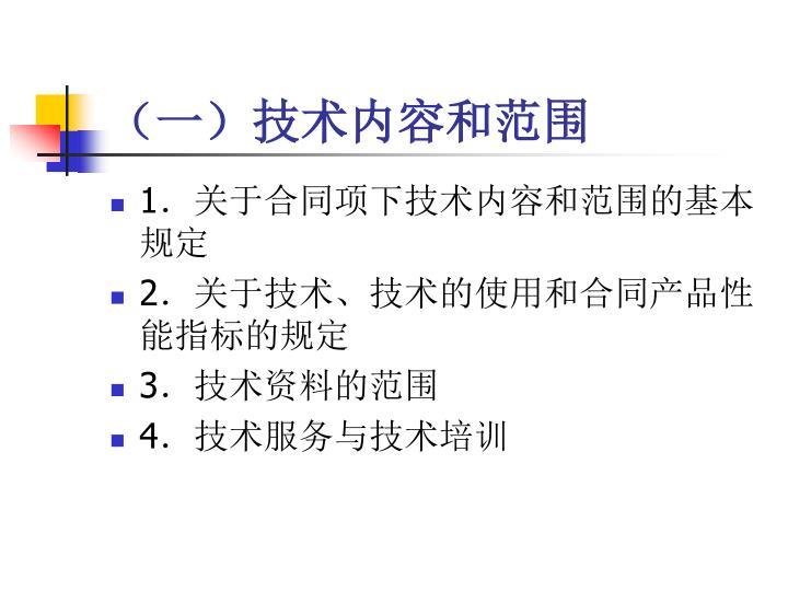 (一)技术内容和范围