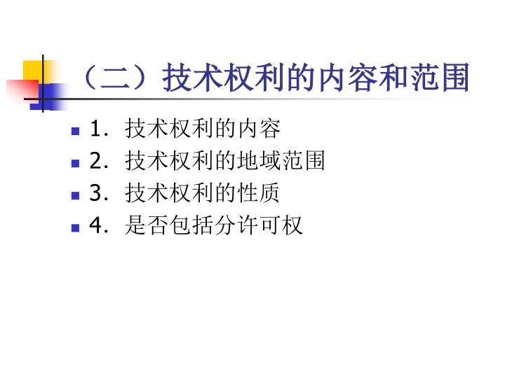 (二)技术权利的内容和范围
