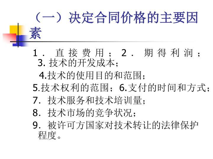 (一)决定合同价格的主要因素