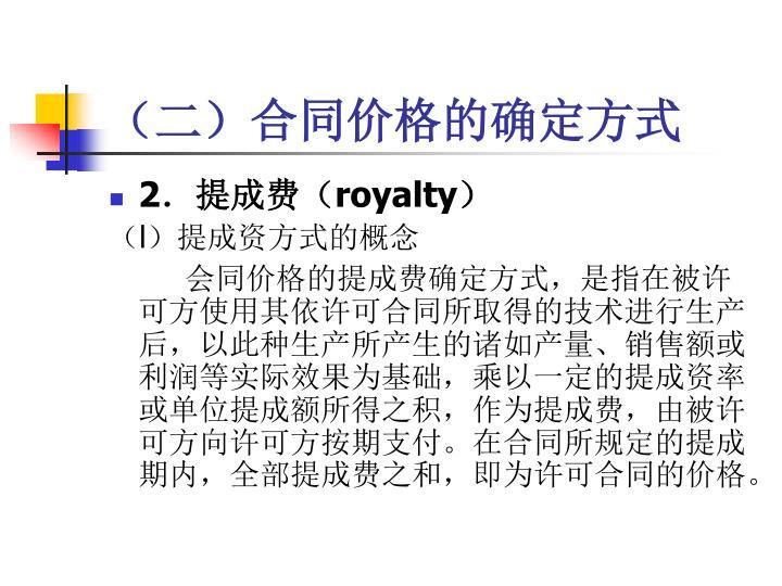 (二)合同价格的确定方式