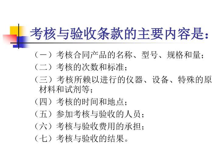 考核与验收条款的主要内容是: