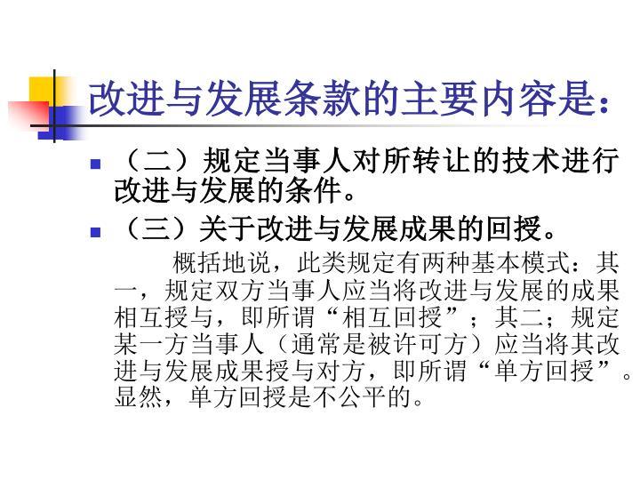 改进与发展条款的主要内容是: