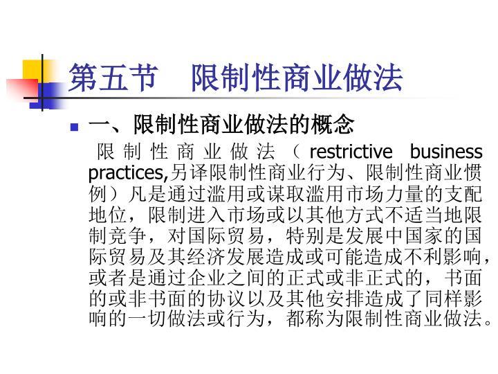 第五节 限制性商业做法