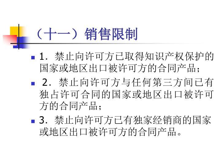 (十一)销售限制