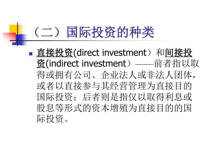 (二)国际投资的种类