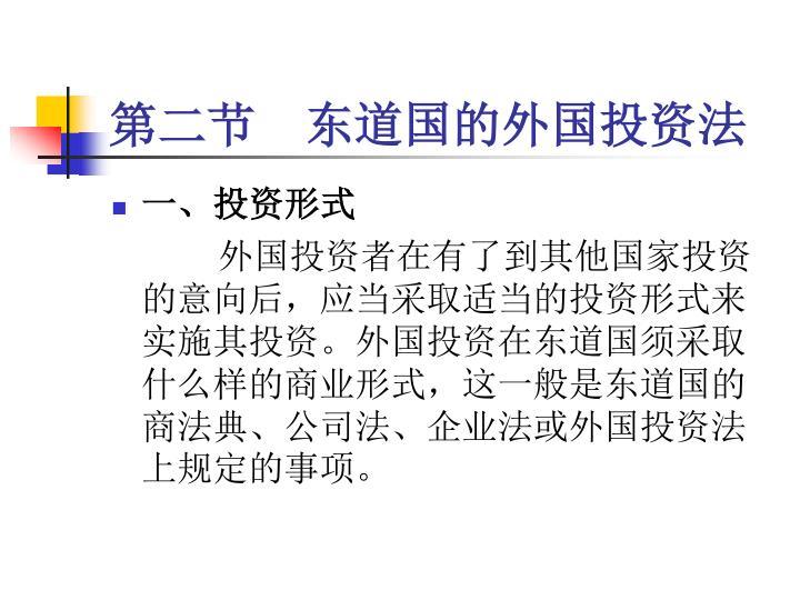 第二节  东道国的外国投资法