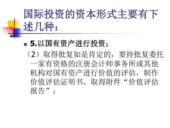 国际投资的资本形式主要有下述几种: