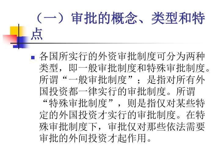 (一)审批的概念、类型和特点
