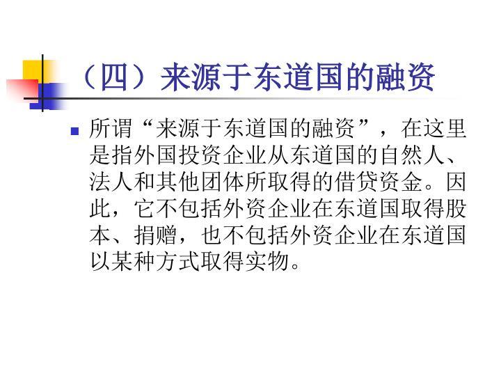 (四)来源于东道国的融资