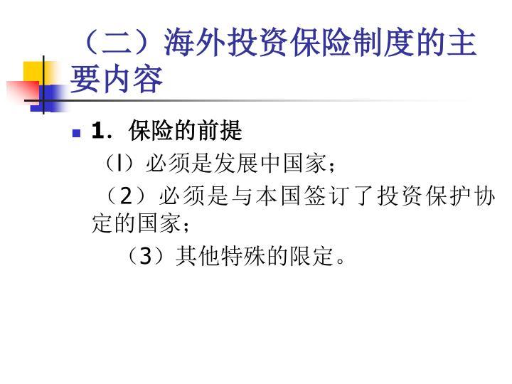 (二)海外投资保险制度的主要内容