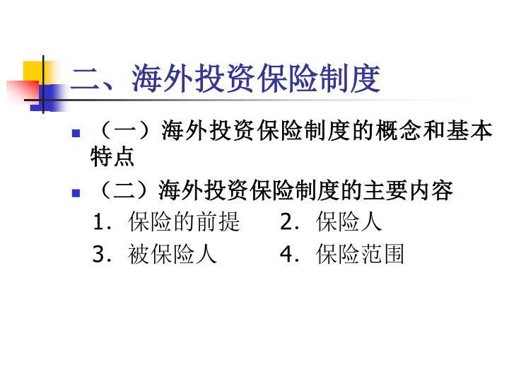 二、海外投资保险制度