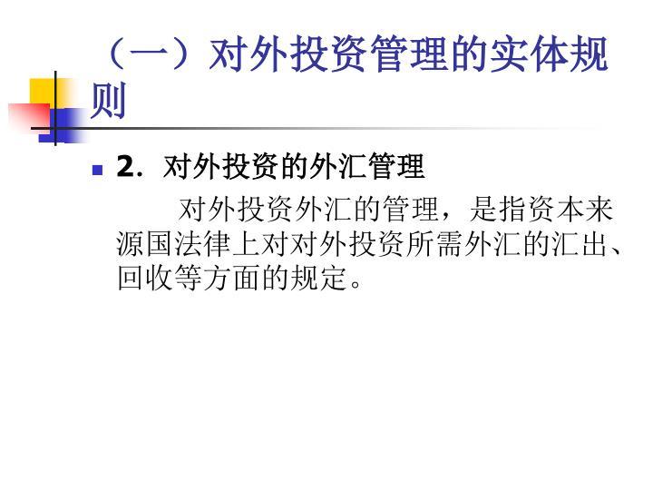 (一)对外投资管理的实体规则