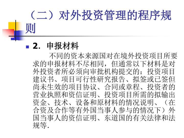(二)对外投资管理的程序规则