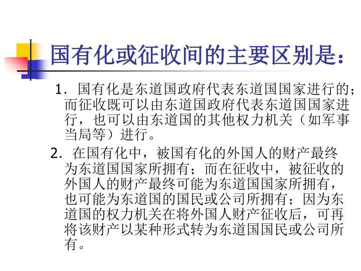 国有化或征收间的主要区别是: