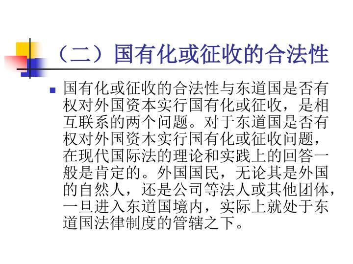 (二)国有化或征收的合法性