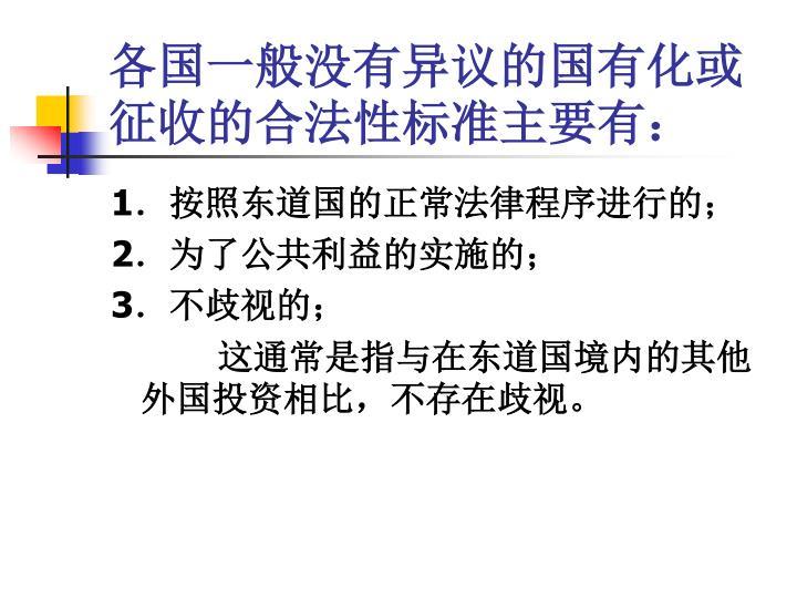 各国一般没有异议的国有化或征收的合法性标准主要有: