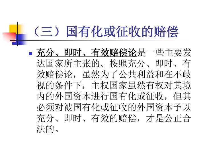 (三)国有化或征收的赔偿