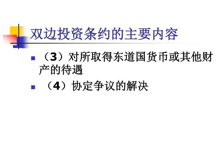 双边投资条约的主要内容