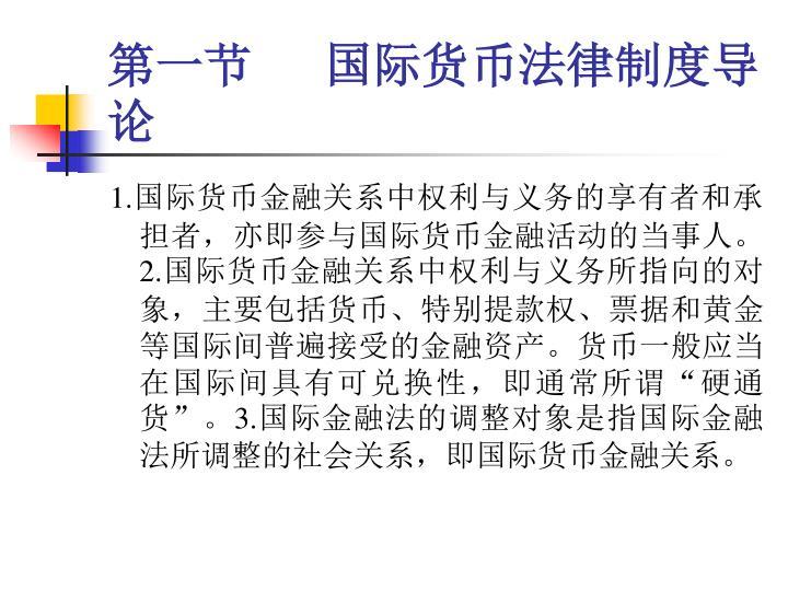 第一节  国际货币法律制度导论
