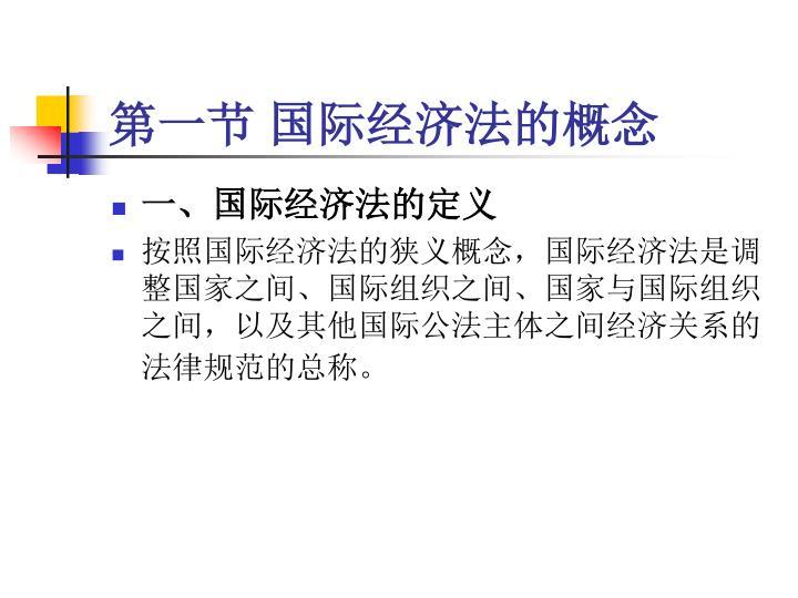 第一节国际经济法的概念