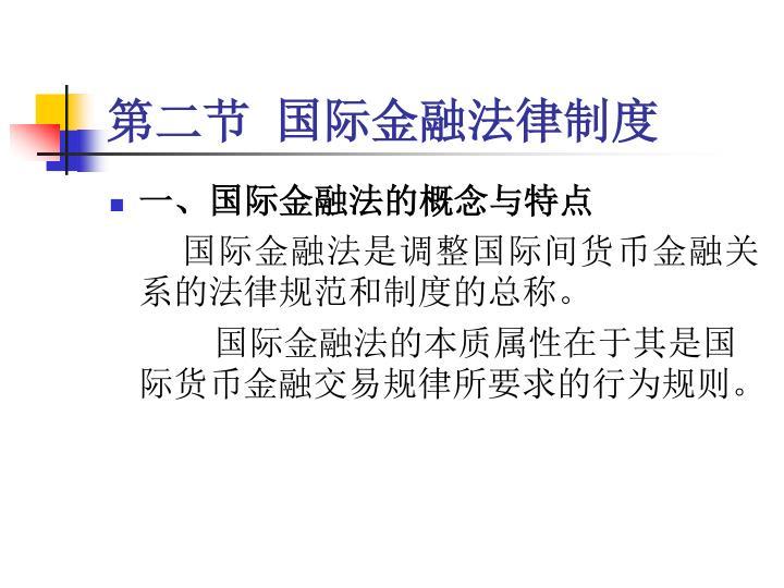 第二节 国际金融法律制度