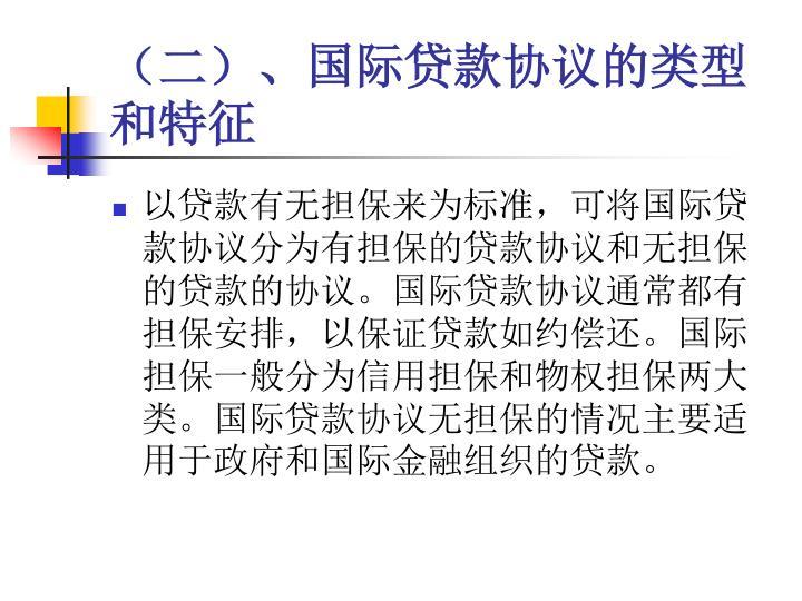(二)、国际贷款协议的类型和特征