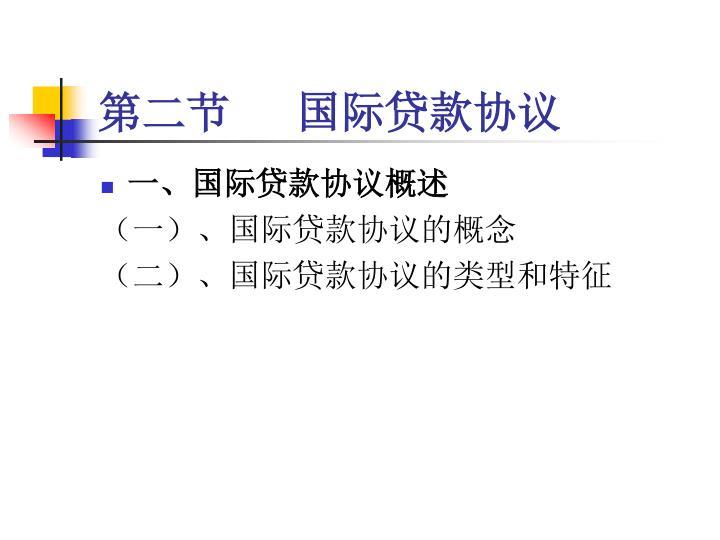 第二节   国际贷款协议