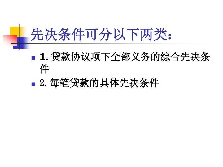 先决条件可分以下两类: