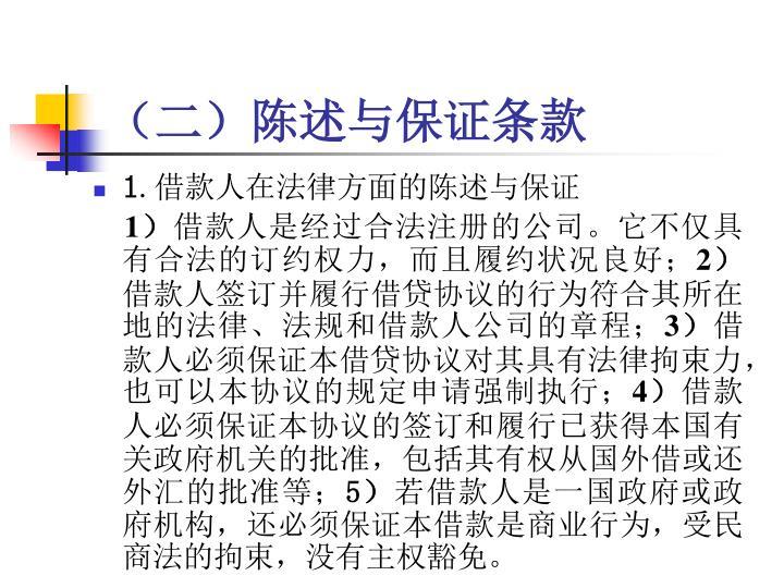 (二)陈述与保证条款