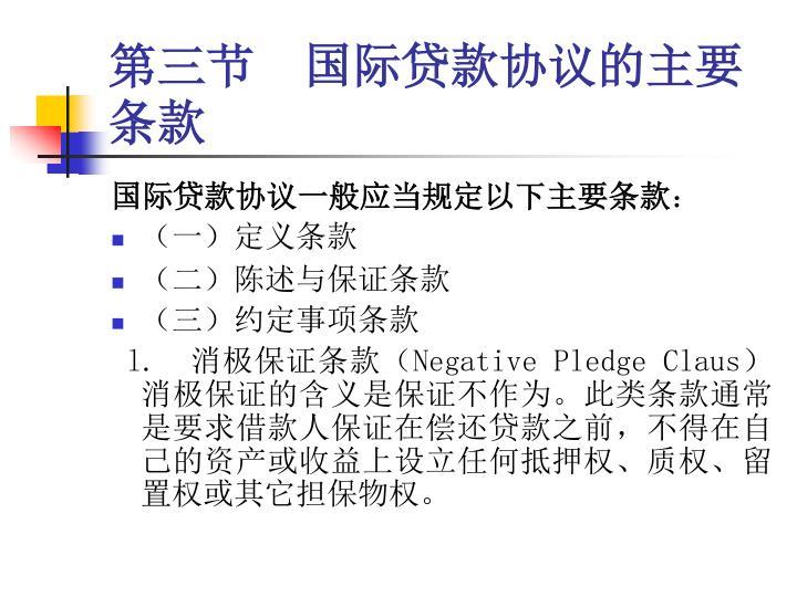 第三节 国际贷款协议的主要条款
