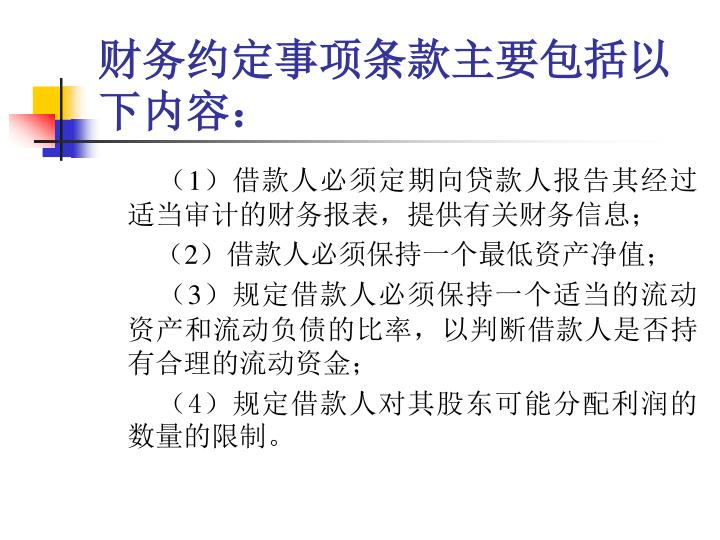 财务约定事项条款主要包括以下内容: