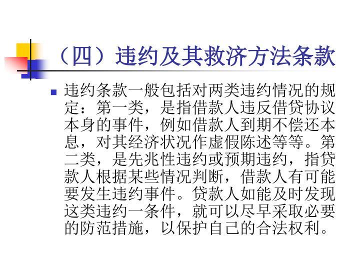 (四)违约及其救济方法条款