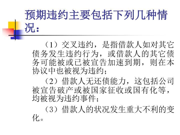 预期违约主要包括下列几种情况: