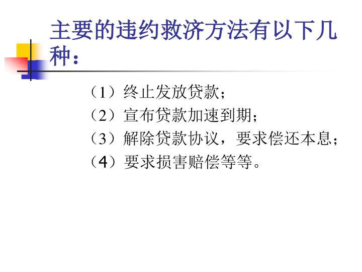 主要的违约救济方法有以下几种: