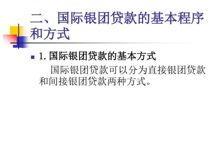 二、国际银团贷款的基本程序和方式