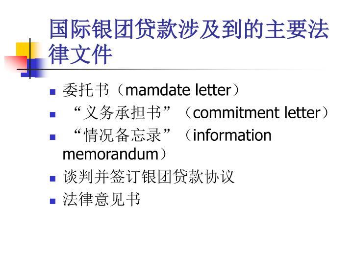 国际银团贷款涉及到的主要法律文件