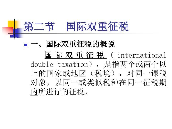 第二节  国际双重征税