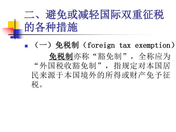 二、避免或减轻国际双重征税的各种措施